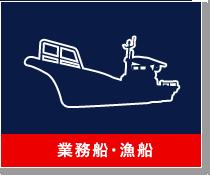 業務船・漁船
